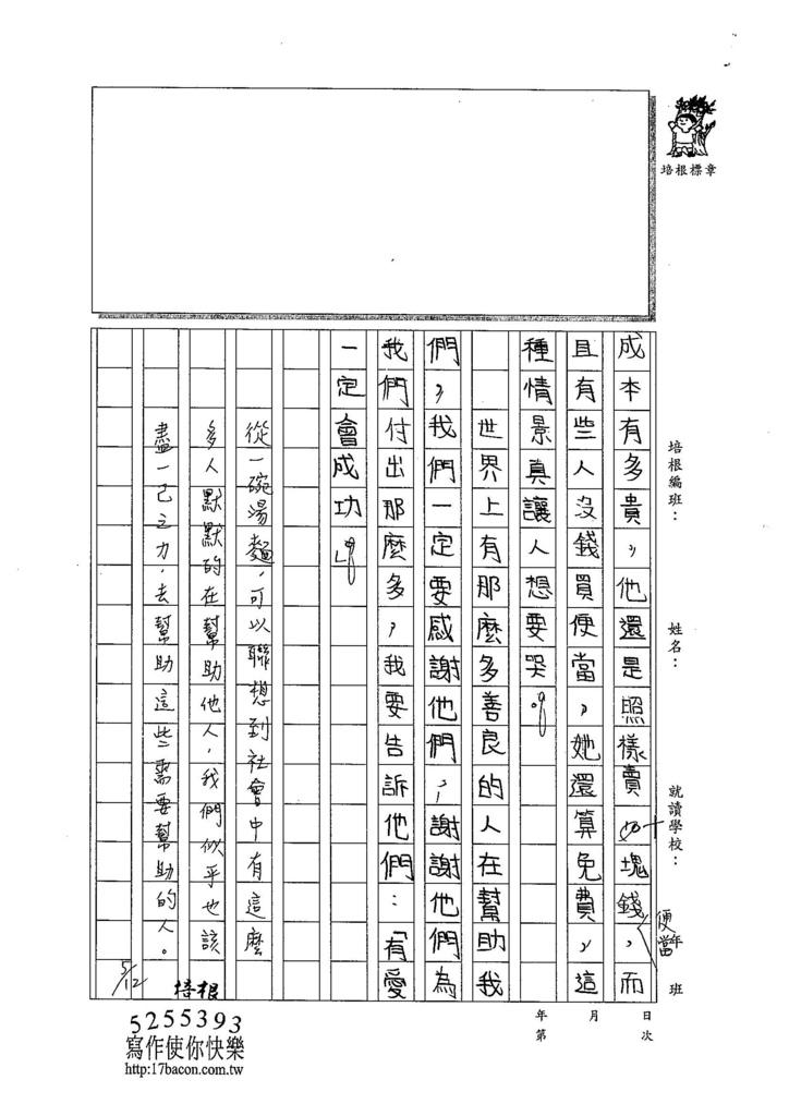 104W5406范紫璇 (3)