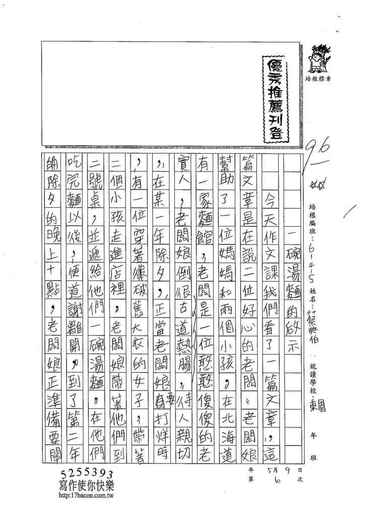 104W5406蔡典伯 (1)