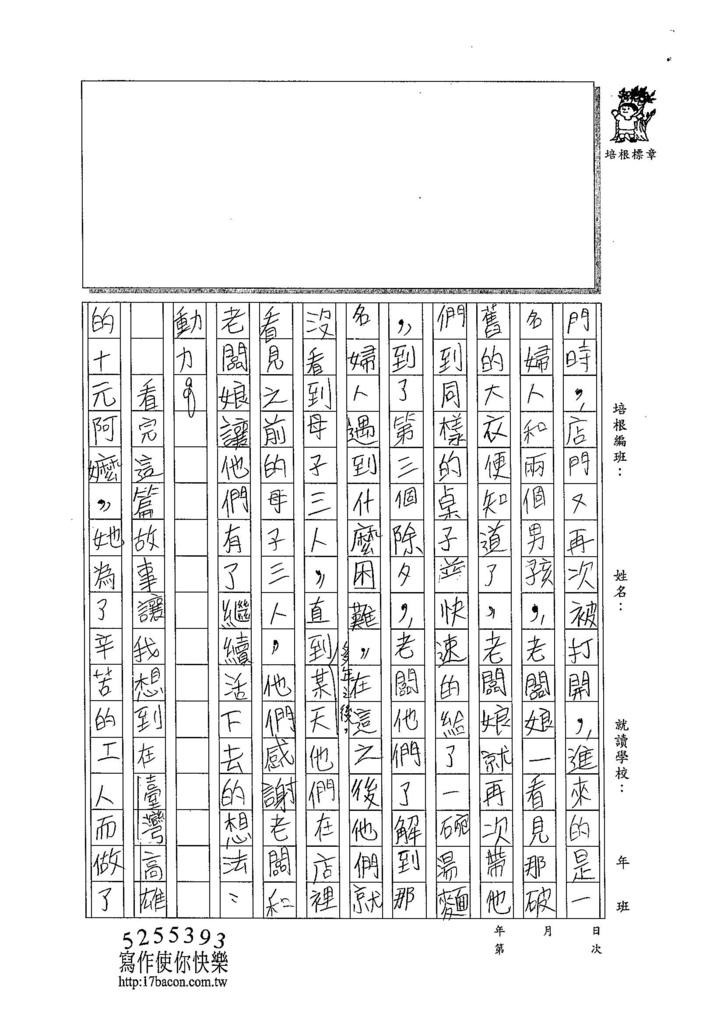 104W5406蔡典伯 (2)