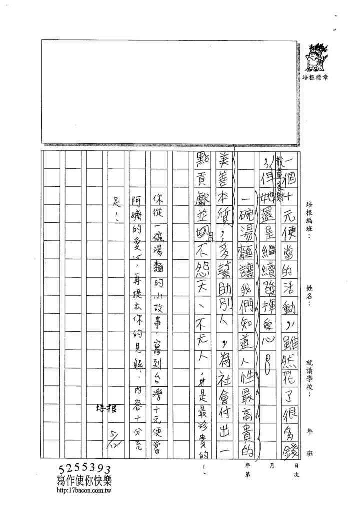 104W5406蔡典伯 (3)
