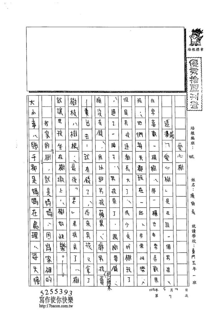 104W5407陳妍希 (1)