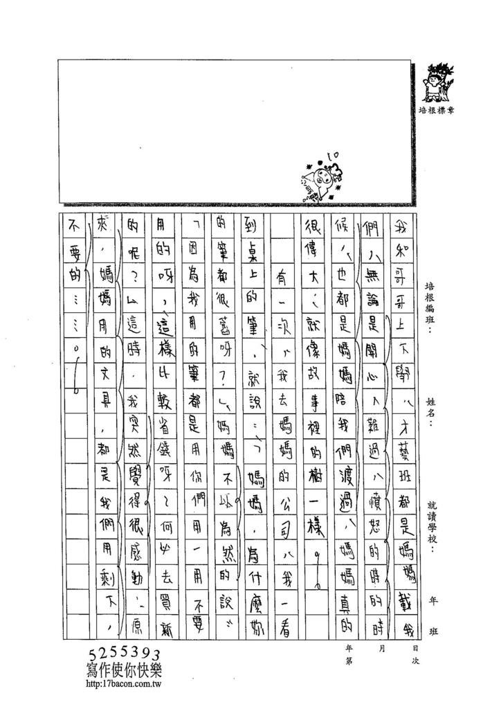 104W5407陳妍希 (2)