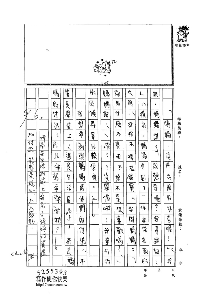 104W5407陳妍希 (3)