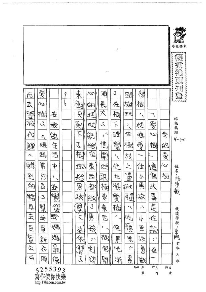 104W5407陳淳敏 (1)