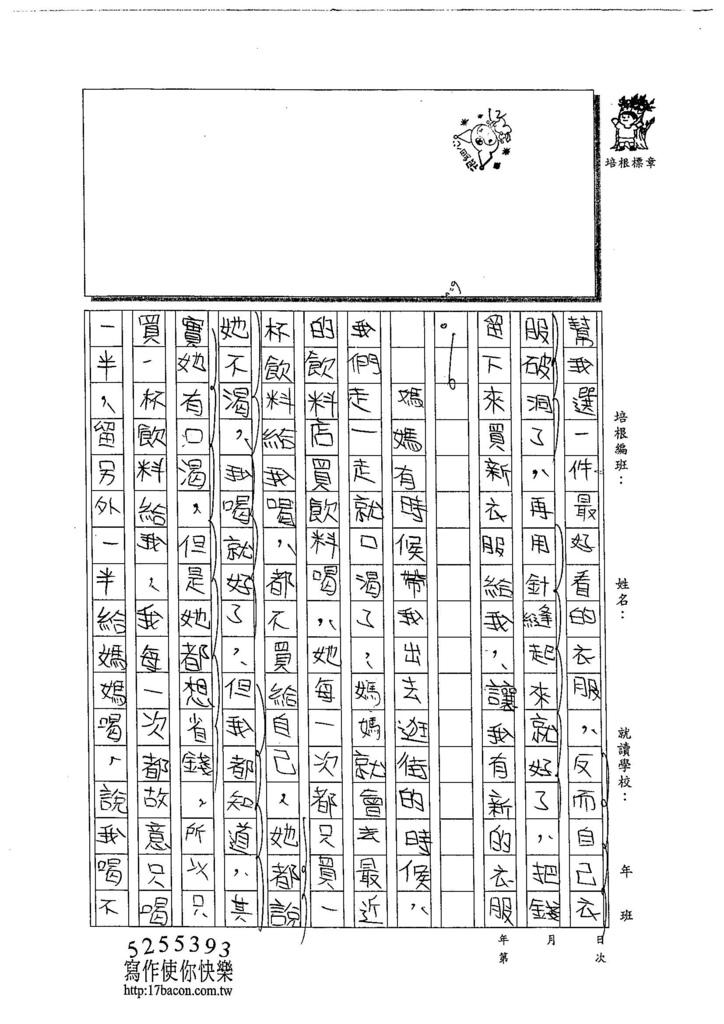 104W5407陳淳敏 (2)