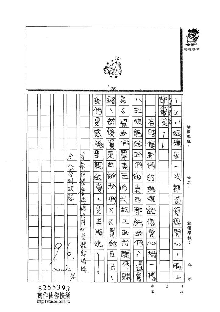 104W5407陳淳敏 (3)