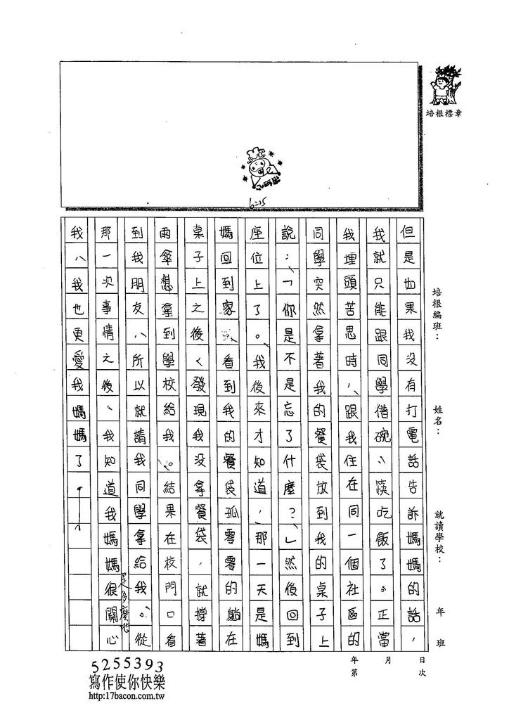 104W5407鄭伊荏 (3)