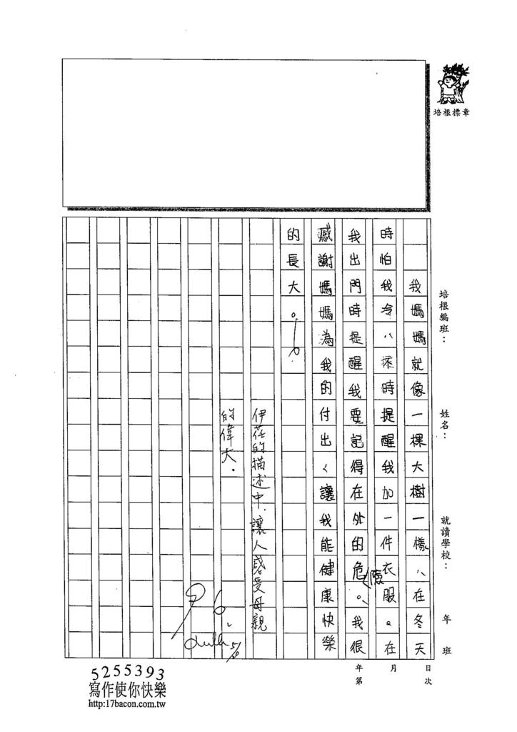 104W5407鄭伊荏 (4)