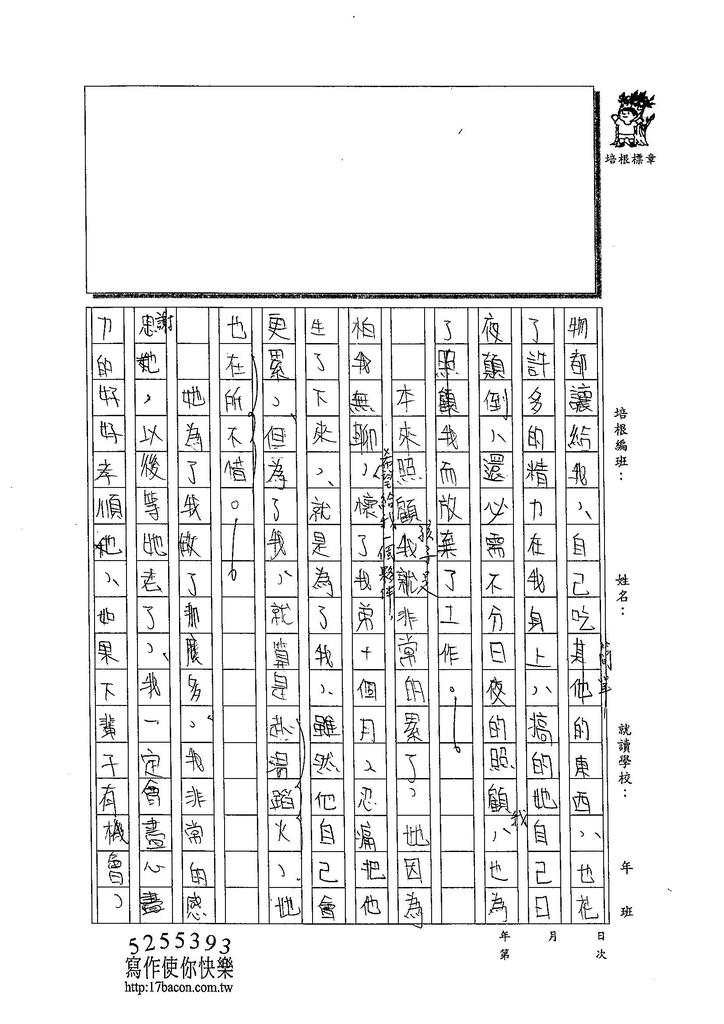 104W5407簡邑丞 (2)
