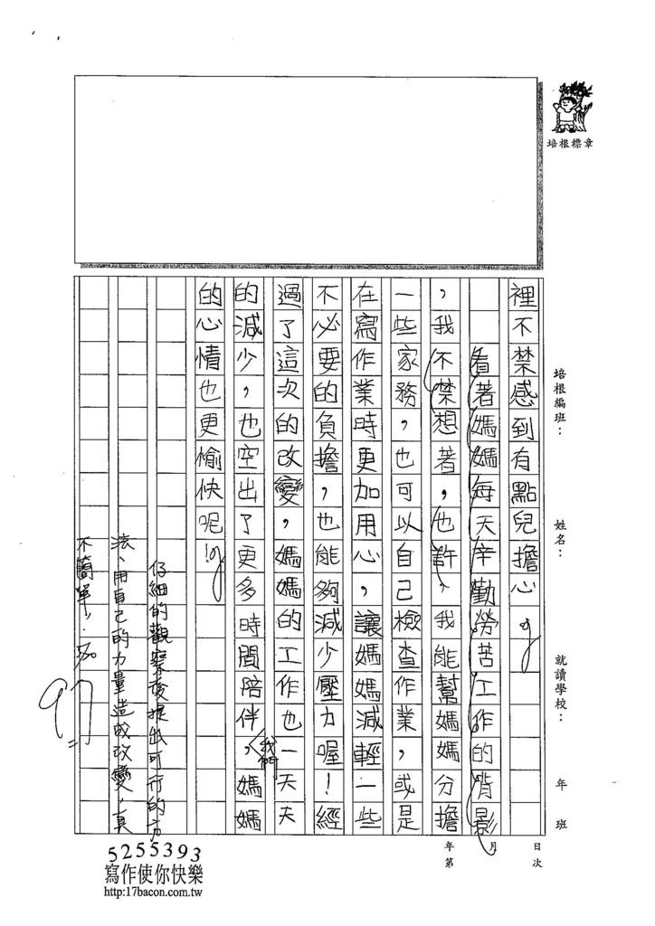 104W5407黃颽蓁 (2)