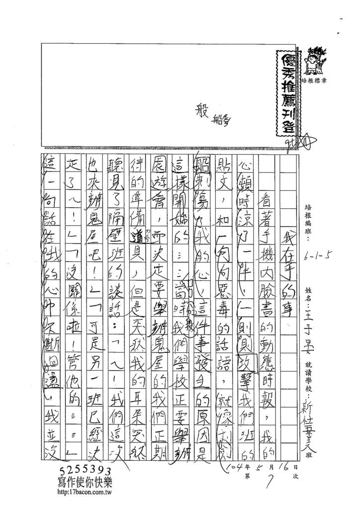 104W5407王于晏 (1)