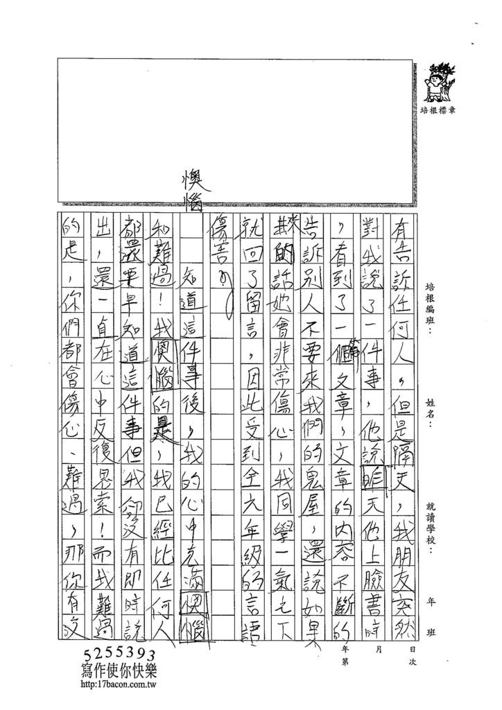 104W5407王于晏 (2)