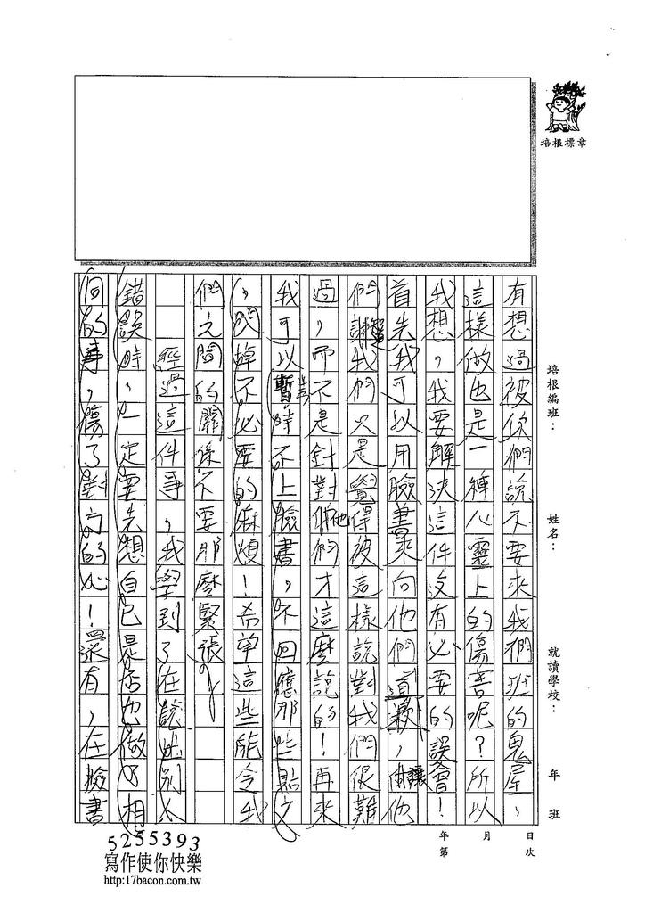 104W5407王于晏 (3)