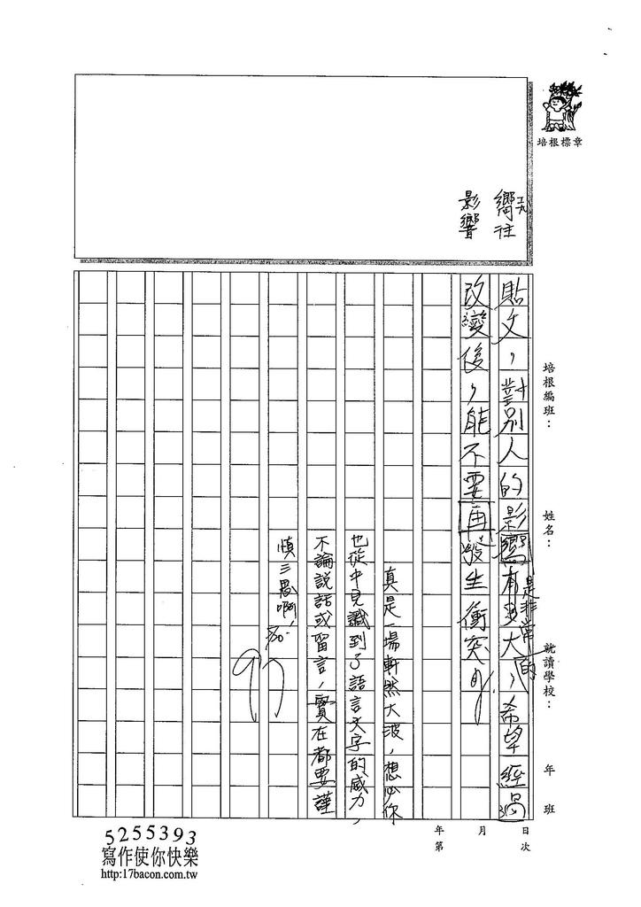104W5407王于晏 (4)