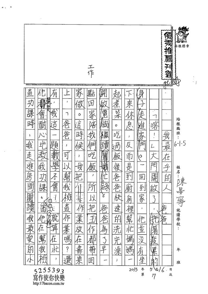 104W5407陳晏寧 (1)