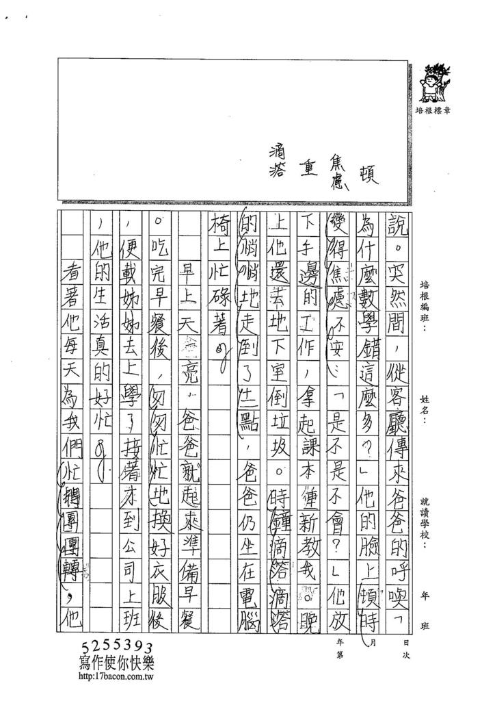 104W5407陳晏寧 (2)