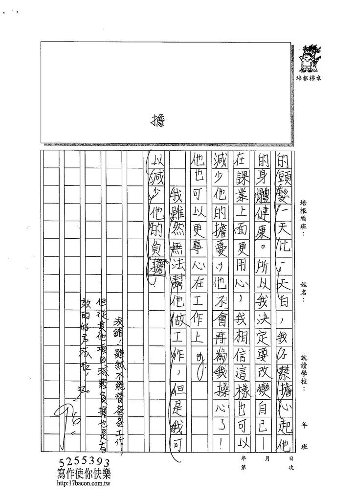 104W5407陳晏寧 (3)