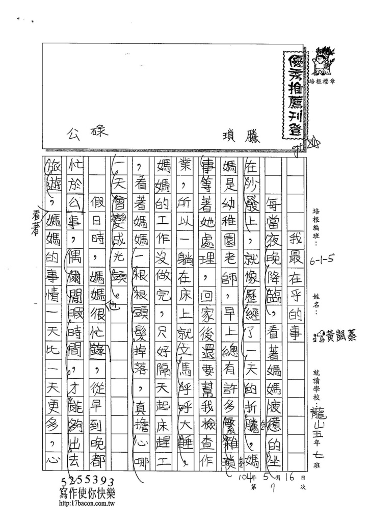 104W5407黃颽蓁 (1)