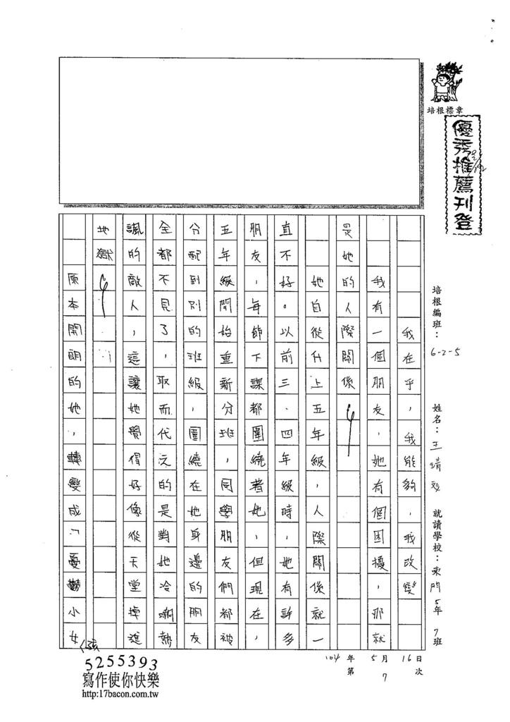 104W5407王靖文 (1)
