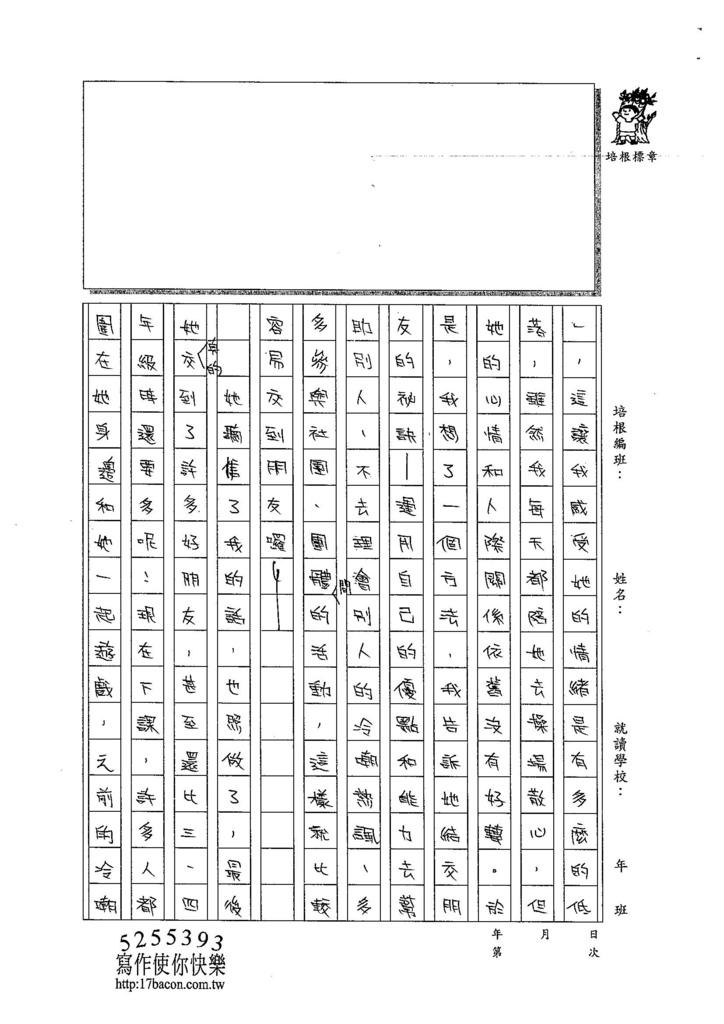 104W5407王靖文 (2)