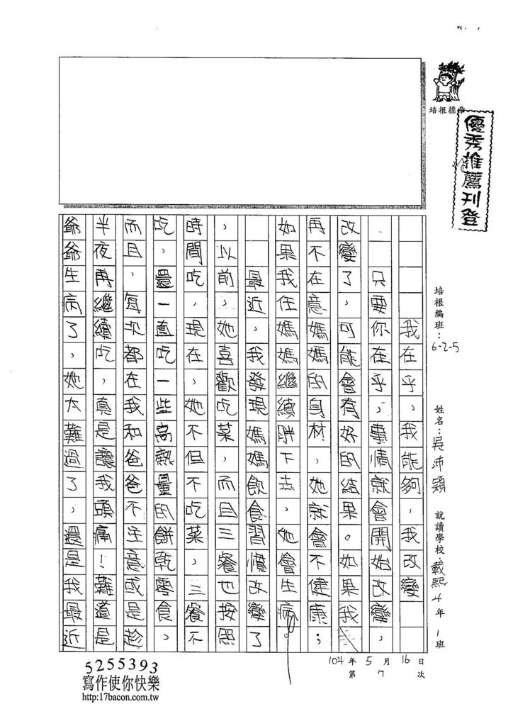 104W5407吳沛穎 (1)