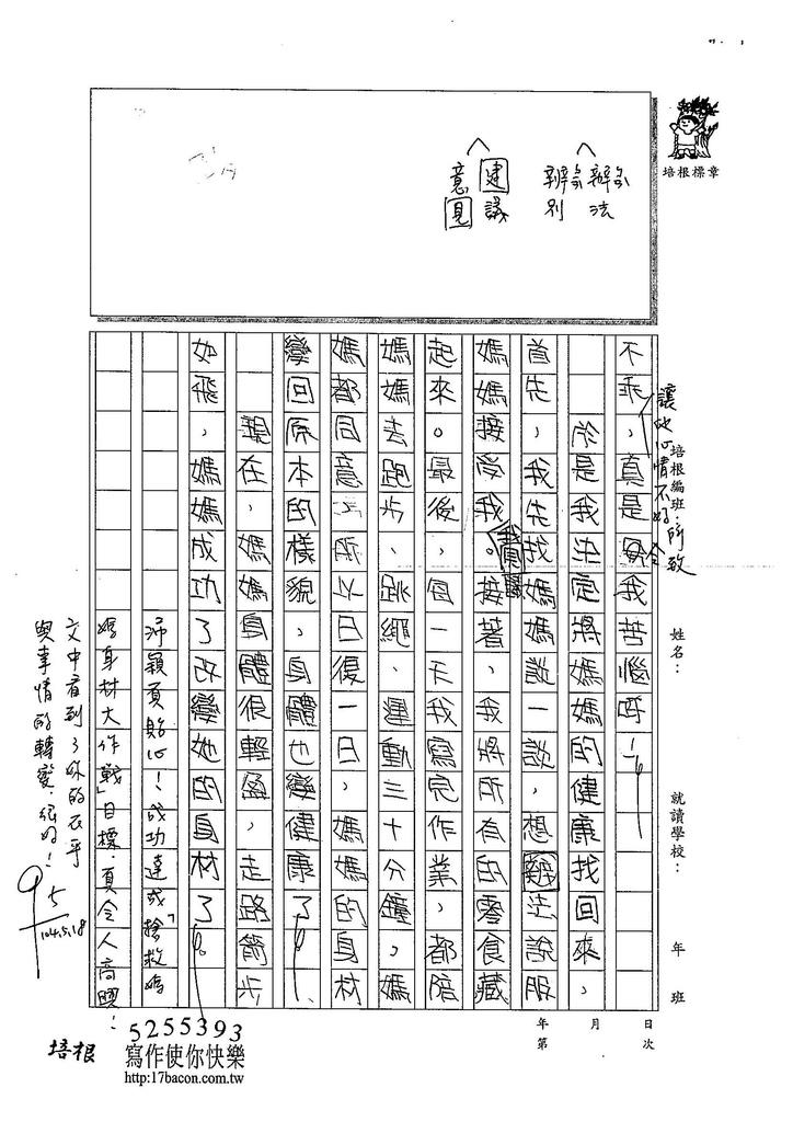 104W5407吳沛穎 (2)