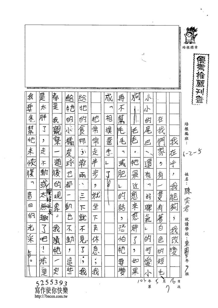 104W5407陳奕君 (1)