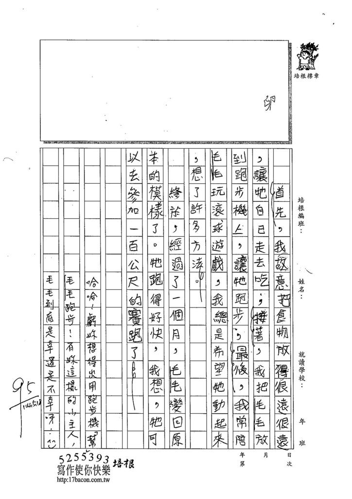 104W5407陳奕君 (2)