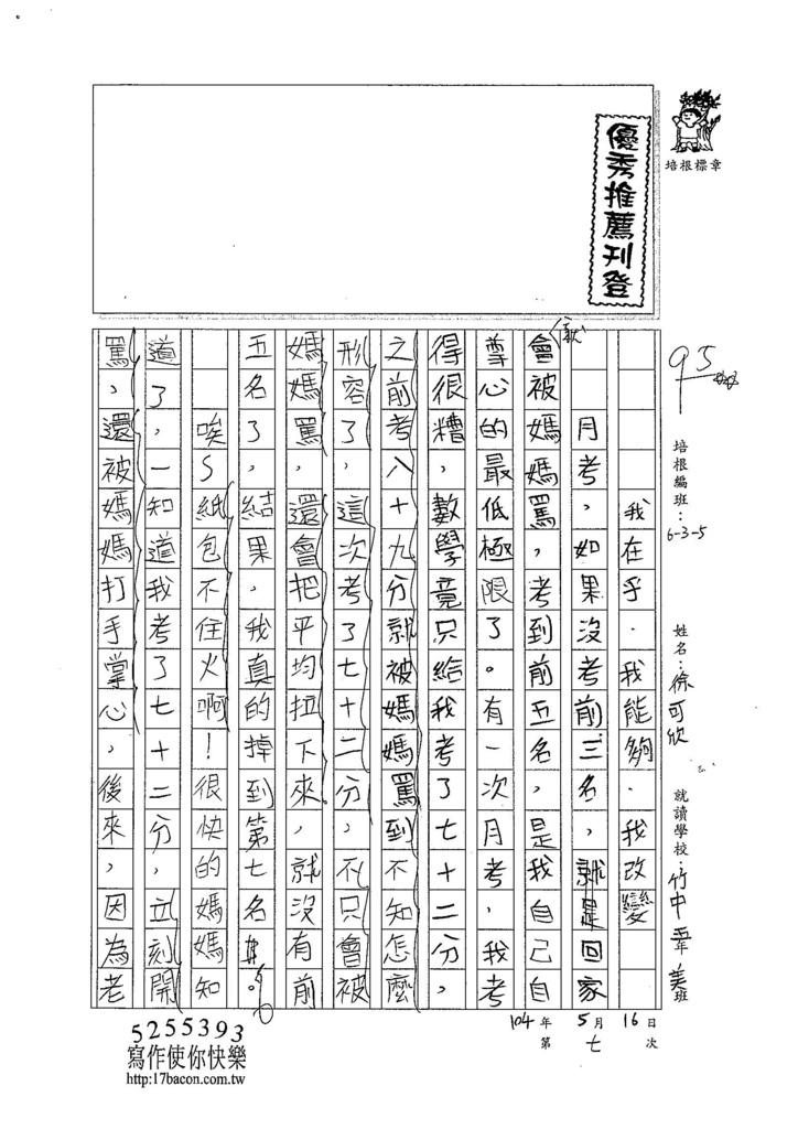 104W5407徐可欣 (1)