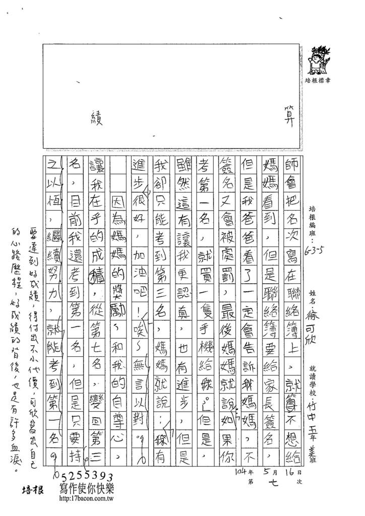 104W5407徐可欣 (2)