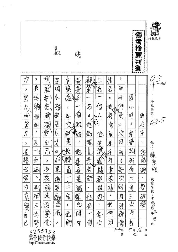 104W5407陳宗旗 (1)