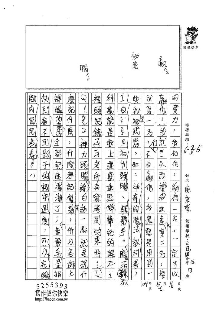 104W5407陳宗旗 (2)