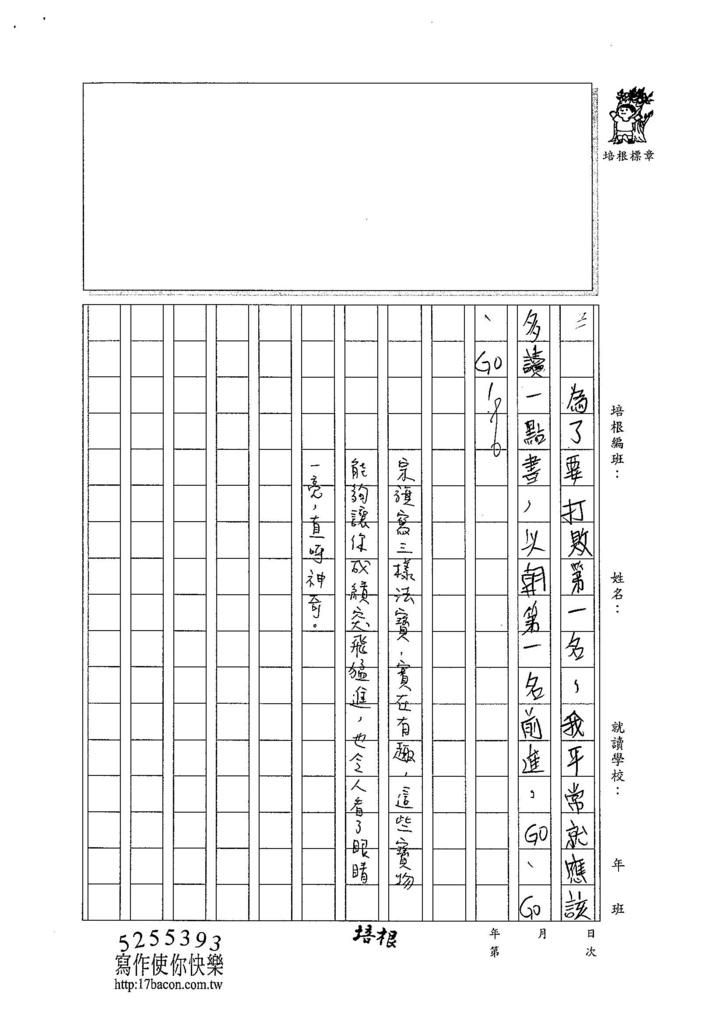 104W5407陳宗旗 (3)