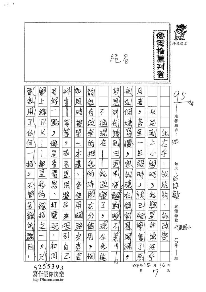 104W5407彭詠麒 (1)