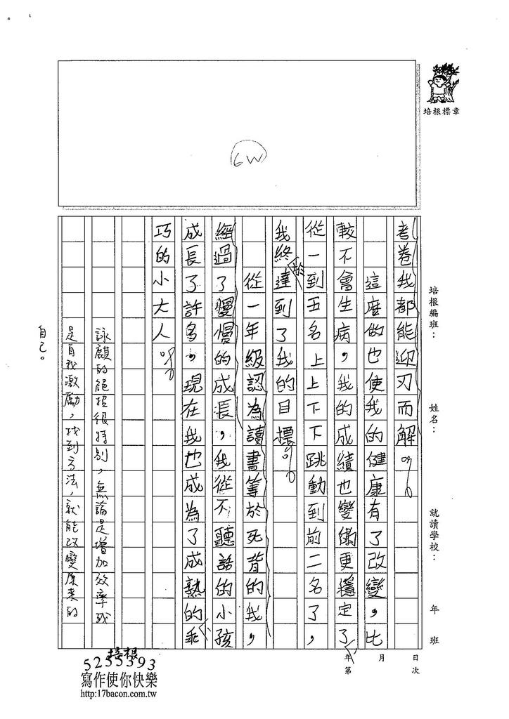 104W5407彭詠麒 (2)