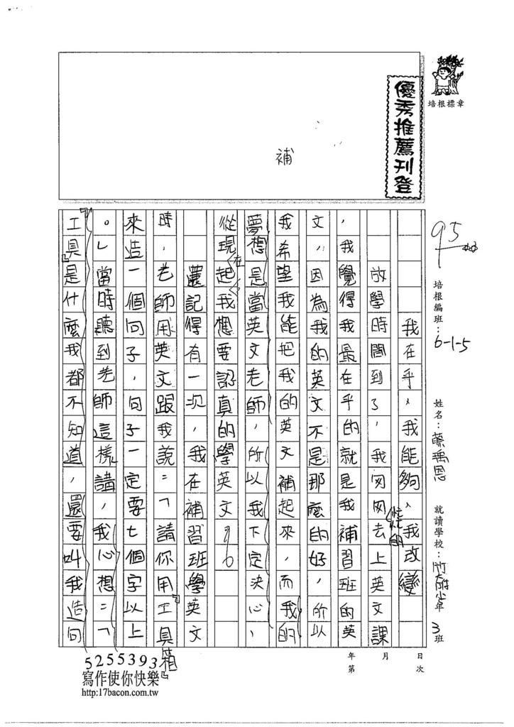 104W5407蔡瑀恩 (1)
