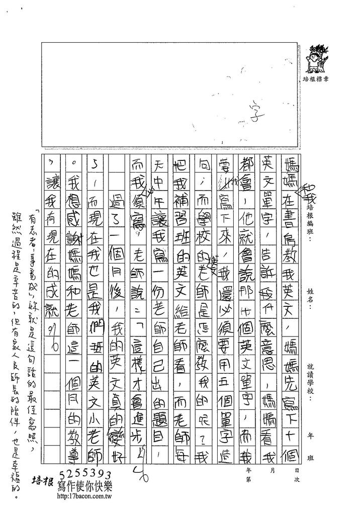 104W5407蔡瑀恩 (3)