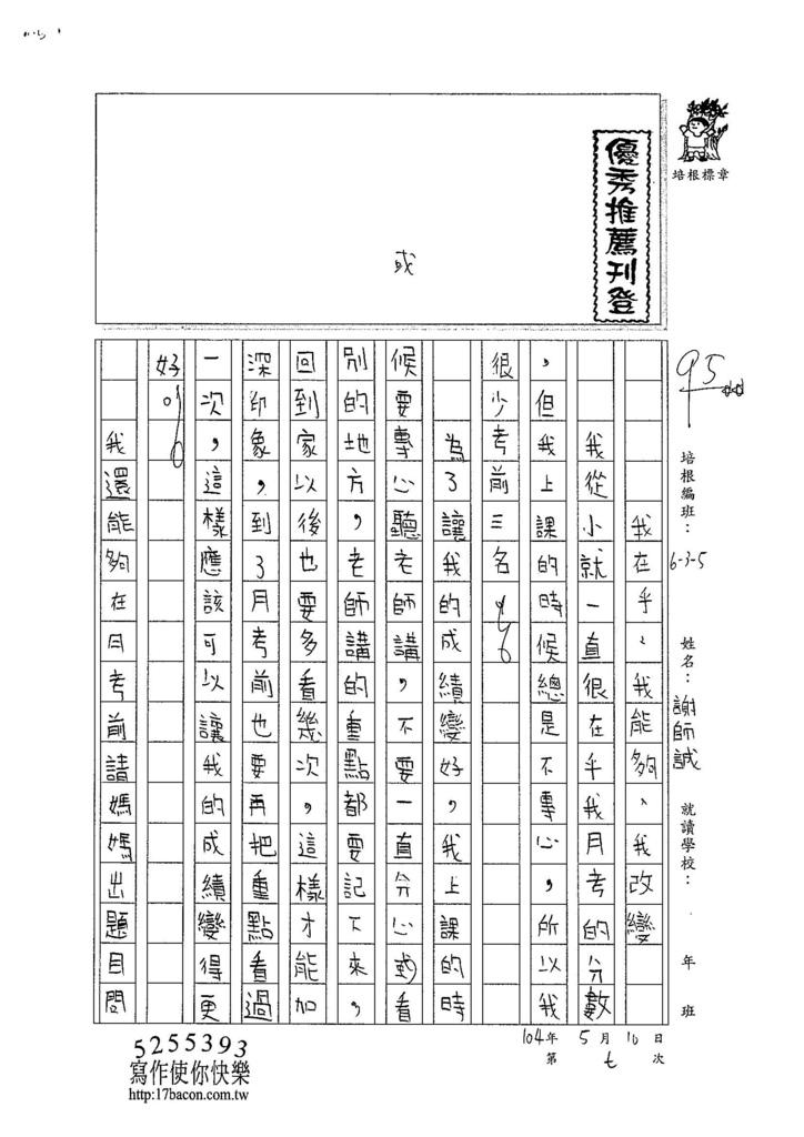 104W5407謝詩誠 (1)