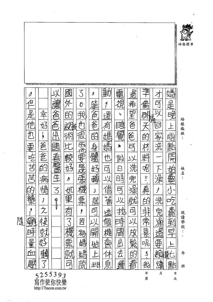 104W5407翁捷頤 (2)