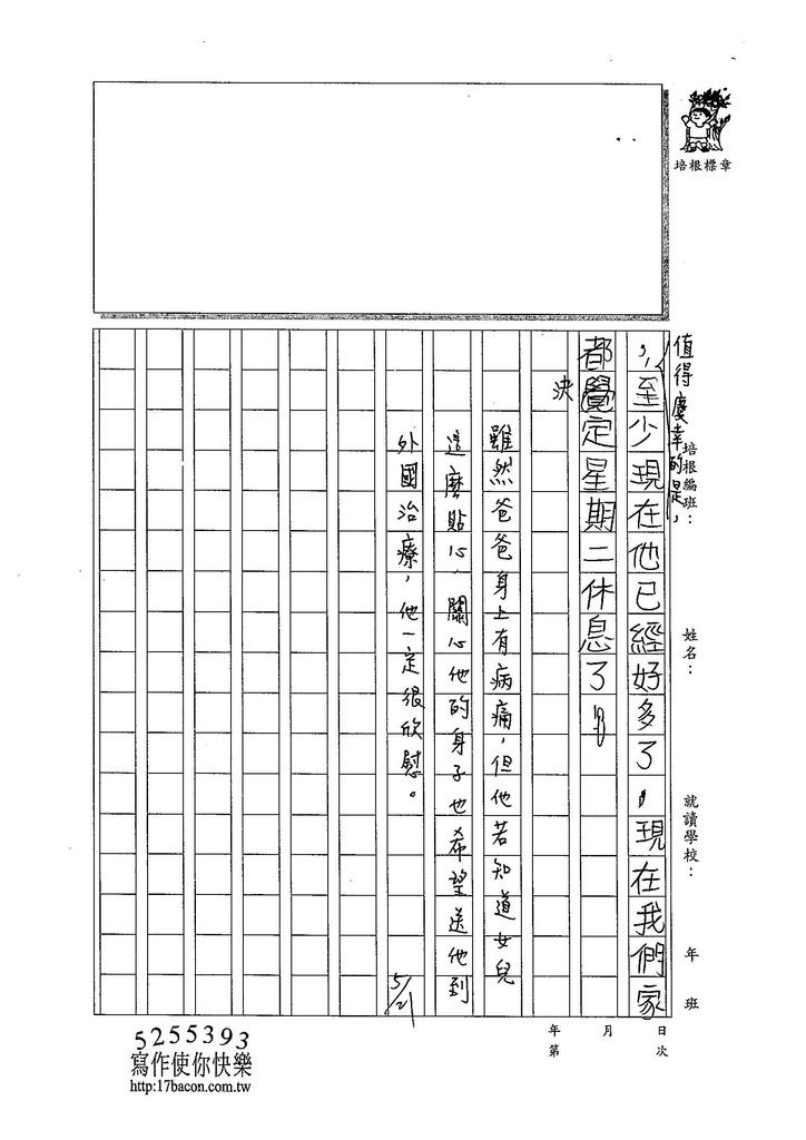 104W5407翁捷頤 (3)