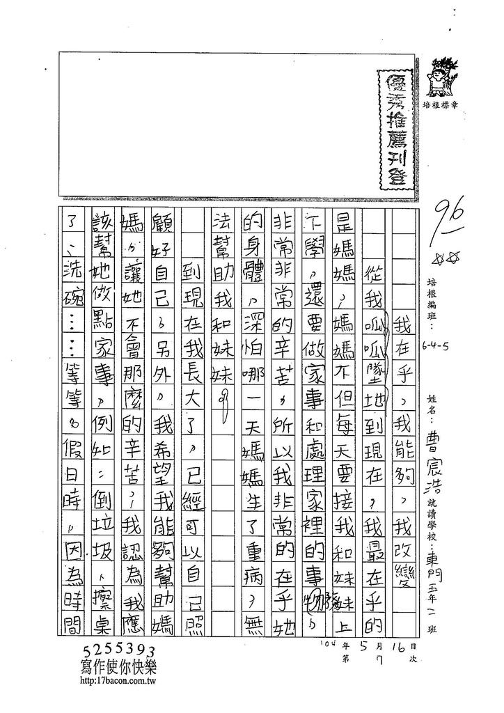 104W5407曹宸浩 (1)