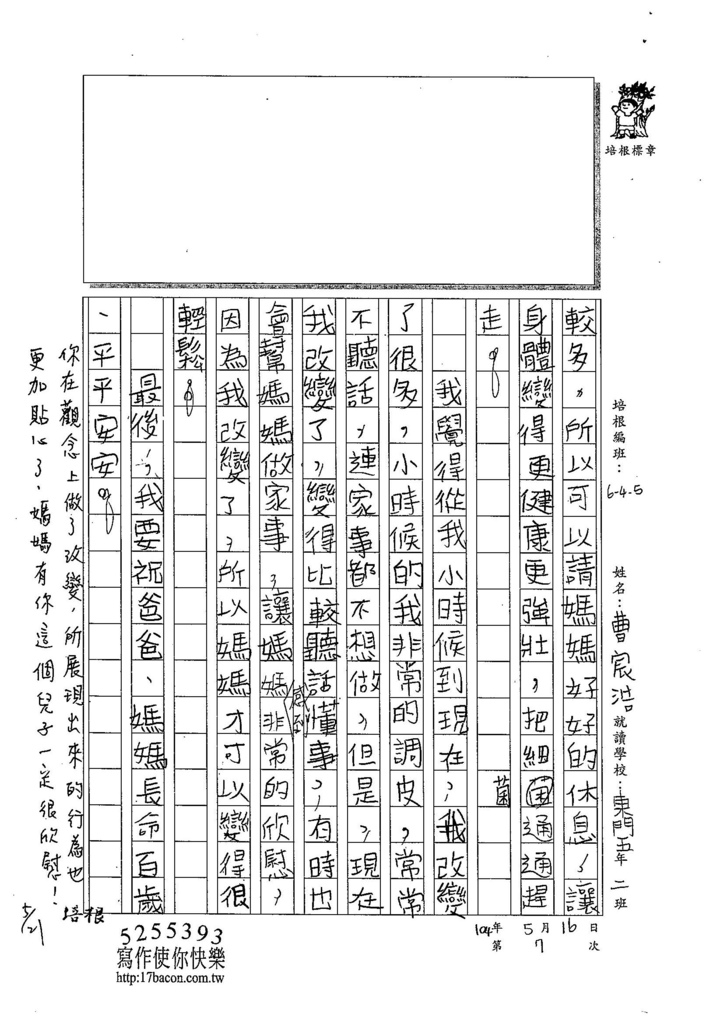 104W5407曹宸浩 (2)