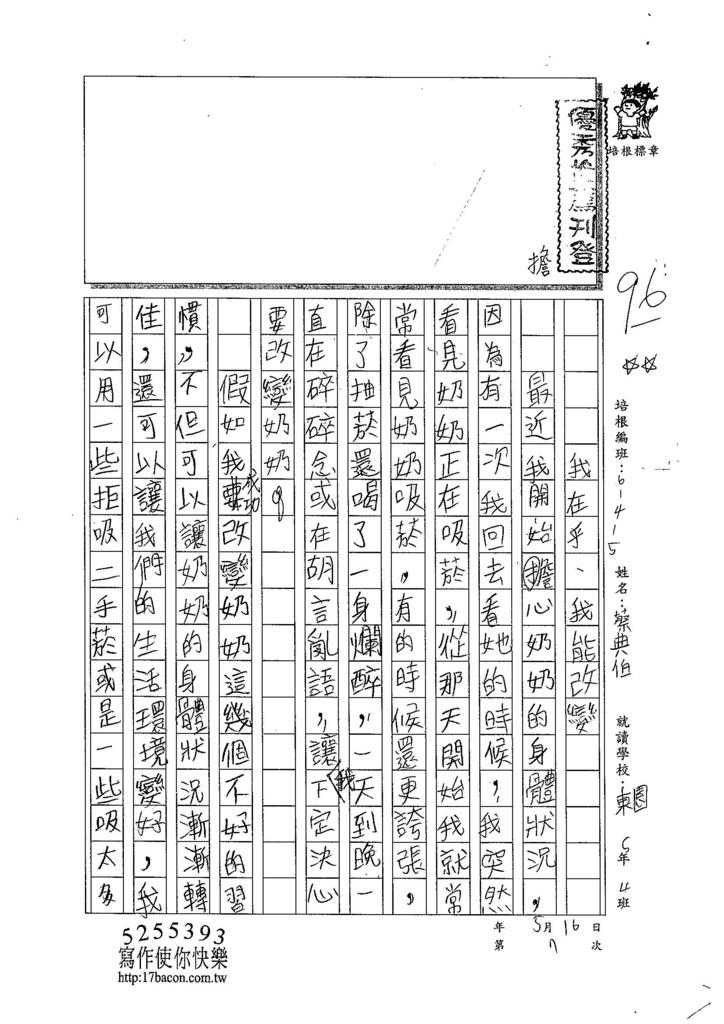 104W5407蔡典伯 (1)