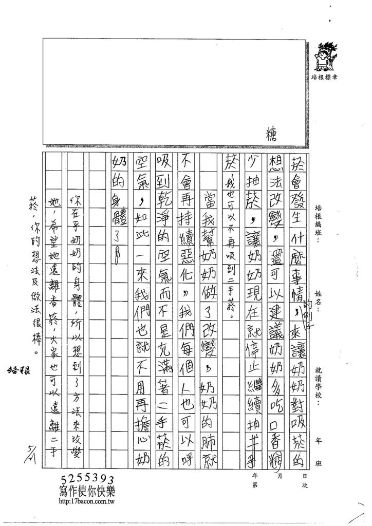 104W5407蔡典伯 (2)