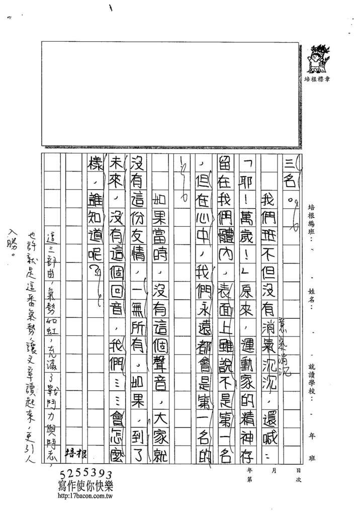 104W6405馬懷恩 (3)