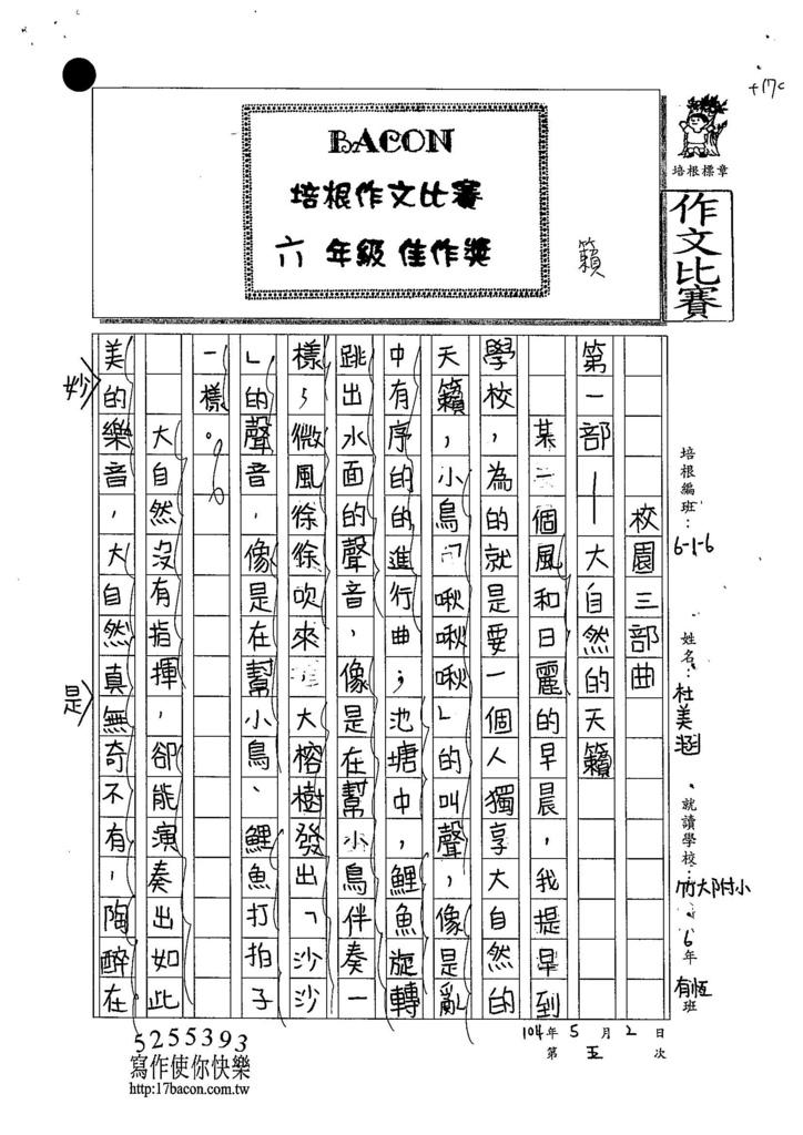104W6405杜美涵 (1)