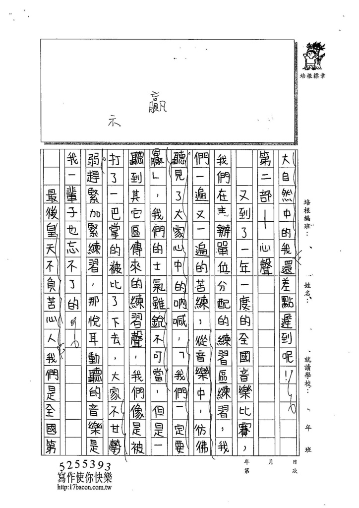 104W6405杜美涵 (2)