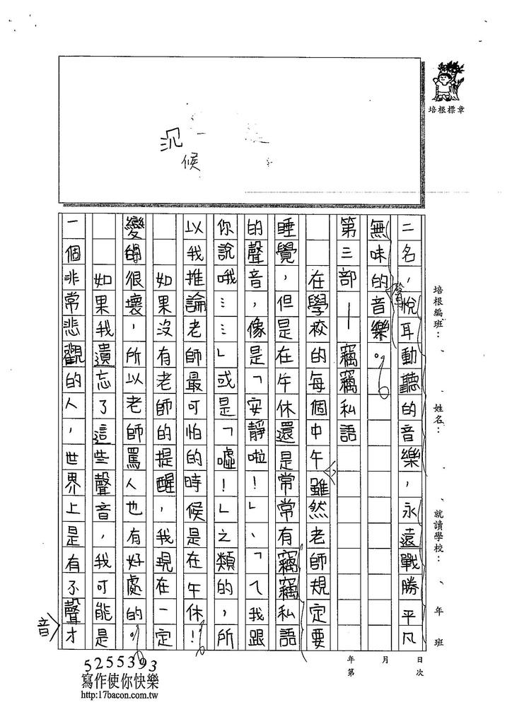 104W6405杜美涵 (3)