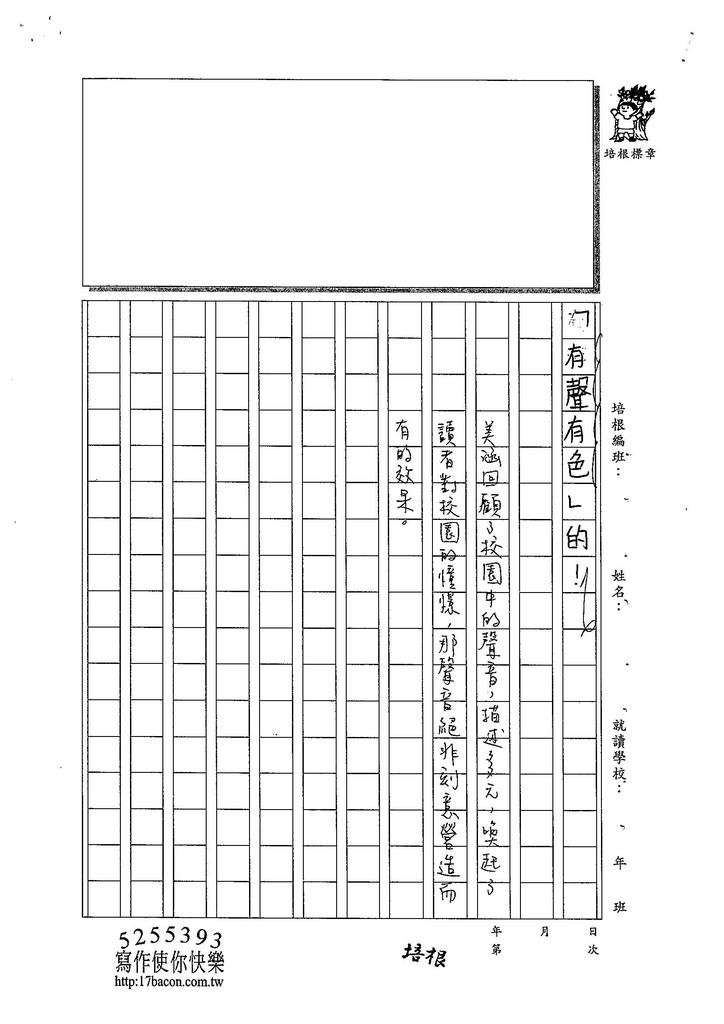 104W6405杜美涵 (4)