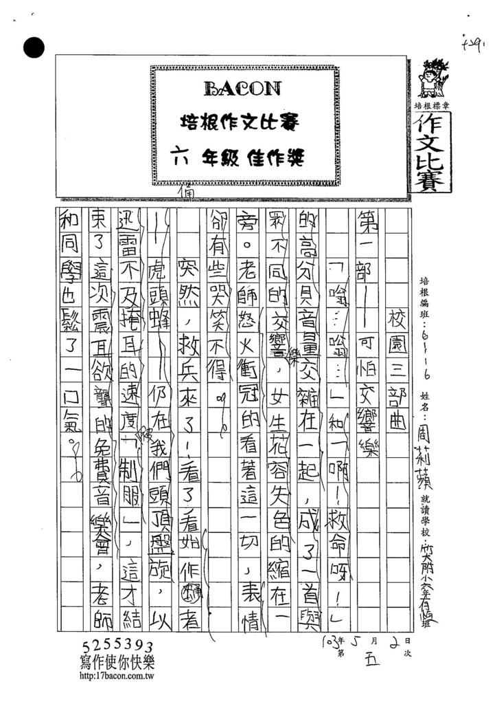 104W6405周莉蘋 (1)